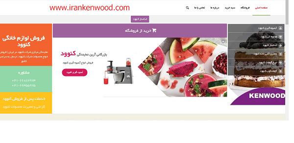 سایت محصولات کنوود