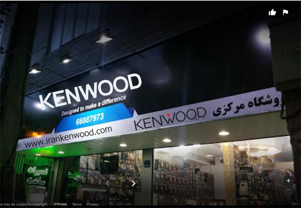 نمایندگی کنوود در ایران